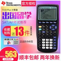 德州仪器TI-83 PLUS 图形计算器 AP/SAT考试计算器 TI83两年联保
