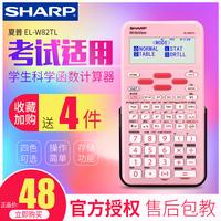 新款SHARP夏普EL-W82TL初高中学生计算器 中高考科学函数多功能注会考试电子计算机 可爱时尚辅助学习工具