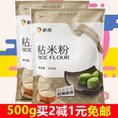新良粘米粉 水磨粘米粉 发糕肠粉专用粉预拌粉做冰皮月饼原料500g