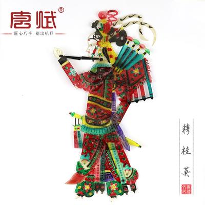 传统中国风特色陕西皮影工艺品纪念小礼物特产西安皮影戏道具人物