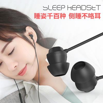 睡觉专用不压耳睡眠耳机 入耳式侧睡不伤耳舒适隔音降噪耳塞式柔软硅胶asmr手机带麦通用耳塞橙橙猴 S3