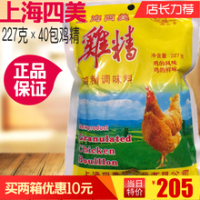 227g * 40 bales of Shanghai Simei Chicken Fine Seasoning Fried Vegetable Soup, Hot Pot Soup and Five Boxes of Authentic Soup