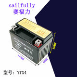 12v4ah motorcycle battery jigsaw scooter 12V battery 4ah yamaha sail new continent Honda