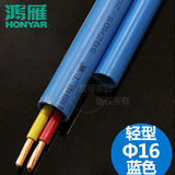 Hongyan 16mm PVC Flame Retardant Piercing Pipe Color Electrical Casing Light Blue Price