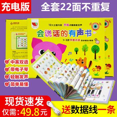 會說話的有聲書 0-1-2-3歲 有聲讀物幼兒早教書兒童1到兩歲半寶寶學說話點讀認知發聲書嬰幼兒園英語益智啟蒙學拼音認漢字繪本書籍