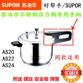 蘇泊爾高壓鍋手柄 好幫手不銹鋼壓力鍋把手銀河星高壓鍋手柄配件