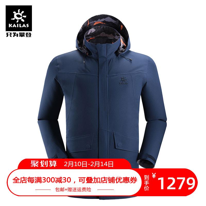 凯乐石户外冲锋衣男秋冬新款潮牌CROSS全时全能双面穿徒步登山服