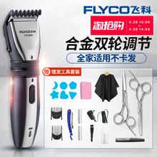 飞科理发器电推剪推子充电式成人静音婴儿童电动剃头刀剪发器家用