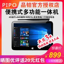 win10一体小主机平板电脑 现货速发Pipo 64GB PRO 4GB X10 品铂