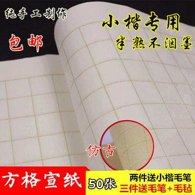 四尺对开半熟方格子2.3.4.5.6宣纸小楷书法抄经练习用纸特价包邮