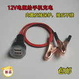 12V battery to 5v volt charger to motorcycle battery to charge mobile phone dual USB pendulum emergency
