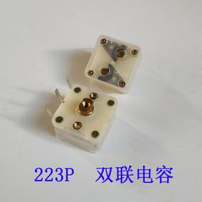 223P 收音机双联 可变电容 收音机配件调谐器 可调电容