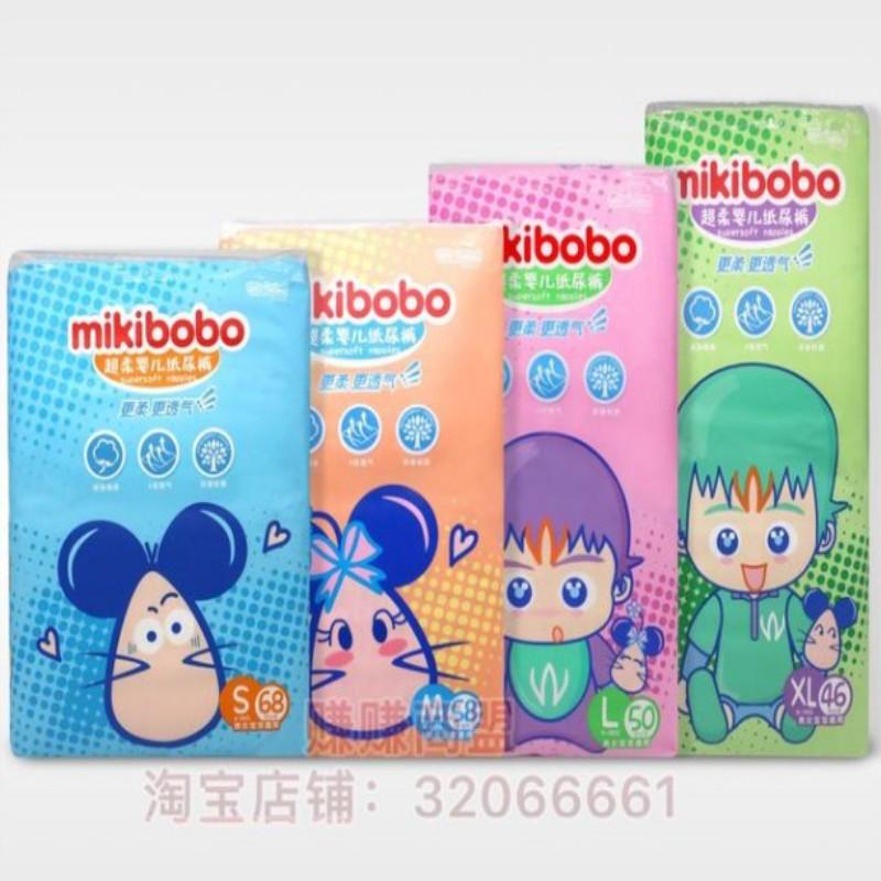mikibobo米奇啵啵纸尿裤尿不湿拉拉裤免费领取三片试用装包邮