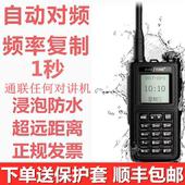 一键自动调频对频对讲户外机手持50公里大功率民用自驾游无线手台