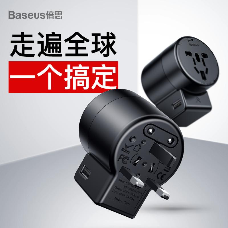 倍思全球通用轉換插頭轉換器旅游多功能插座香港歐標出國日本旅行雙USB2.4A蘋果x手機充電器iphone8快充頭