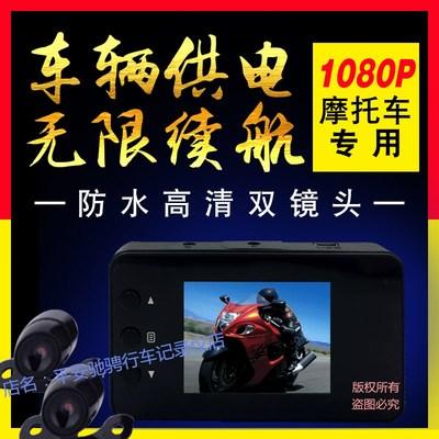 新款摩托车行车记录仪 1080P高清防水双镜头电动机车骑行DV摄像机