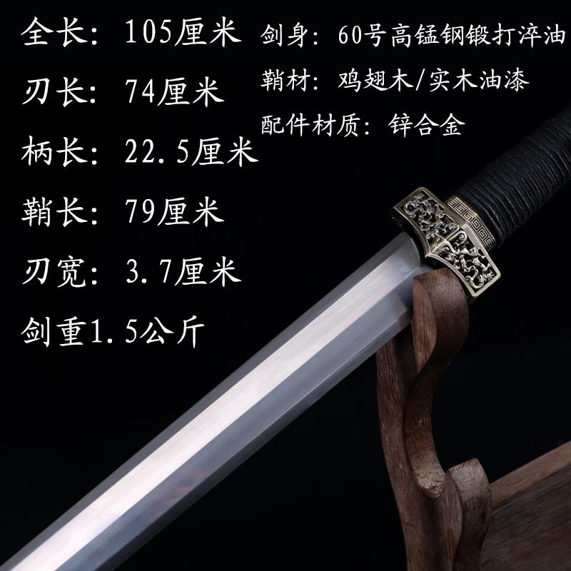 龙泉蒋氏刀剑硬剑特价锰钢花纹钢一体飞景八面唐剑汉剑未开刃