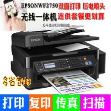 爱普生wf2750无线双面传真打印机复印机爱普生打印机一体机 办公