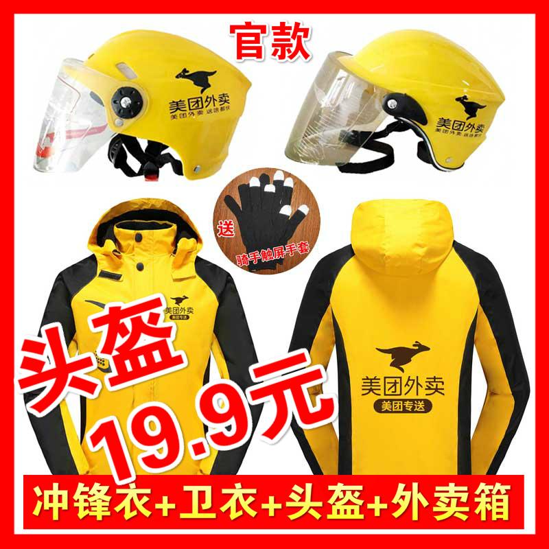 美团外卖工作衣新冲锋衣卫衣短袖骑手装备冬装头盔箱子工作服外套