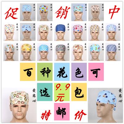 手术帽男款纯棉欧美印花手术室帽子牙科口腔医院包头帽韩版花帽子