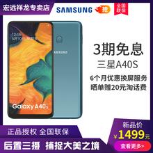A40s A3050指纹解锁绚丽V视屏超大容量高效充电智能手机 Galaxy 北京闪送 三星 Samsung 现货速发