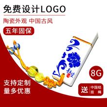陶瓷青花瓷8gu盘中国风中国蓝礼品定制优盘个性创意招标投标