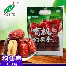 陕西枣特产狗头枣1000g一级大枣零食陕北枣子 西北之星红枣
