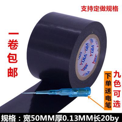20米电工绝缘胶带5CM宽PVC无铅电气黑胶布阻燃五金配件包邮