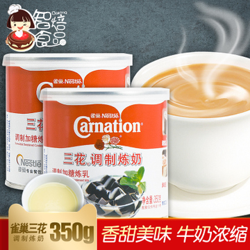 雀巢三花调制炼奶 加糖炼乳 甜品奶茶咖啡面包烘焙原料350g/罐