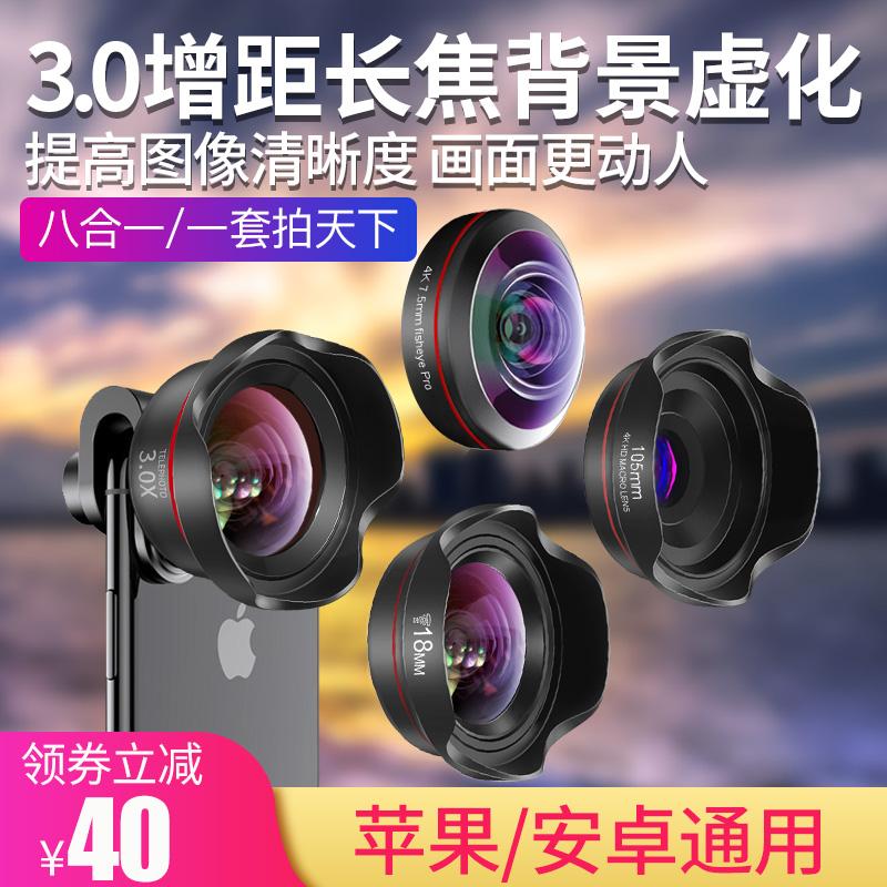 CAN 廣角手機鏡頭六合一通用單反攝像頭外置蘋果安卓微距魚眼拍照神器iphone專業自拍高清長焦鏡頭三合一套裝