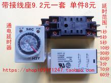 厂家直销h3y-2时间继电器 220V通电延时小型定时器交直流电安装座