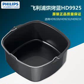 飞利浦空气炸锅烘烤篮HD9925配HD9220/25HD9232 HD9233烤面包蛋糕