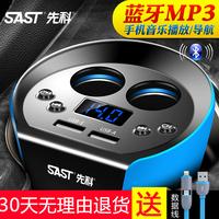 先科车载MP3蓝牙接收器音乐播放器汽车手机连接器点烟器免提电话