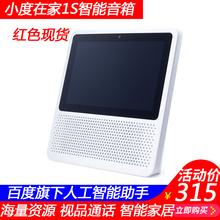 小度在家1Snv6001百度AI带屏智能音箱WiFi音响小度AI无线网络蓝牙