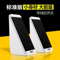 逸致 S5台式电脑音箱USB迷你重低音炮家用笔记本小音响手机多媒体