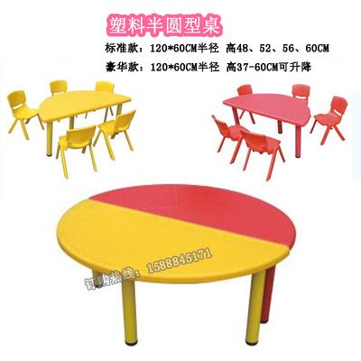 塑料圆桌椅