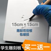 方形15×15CM雕刻石膏板 模型雕刻板 雕刻材料学生刻画板石膏