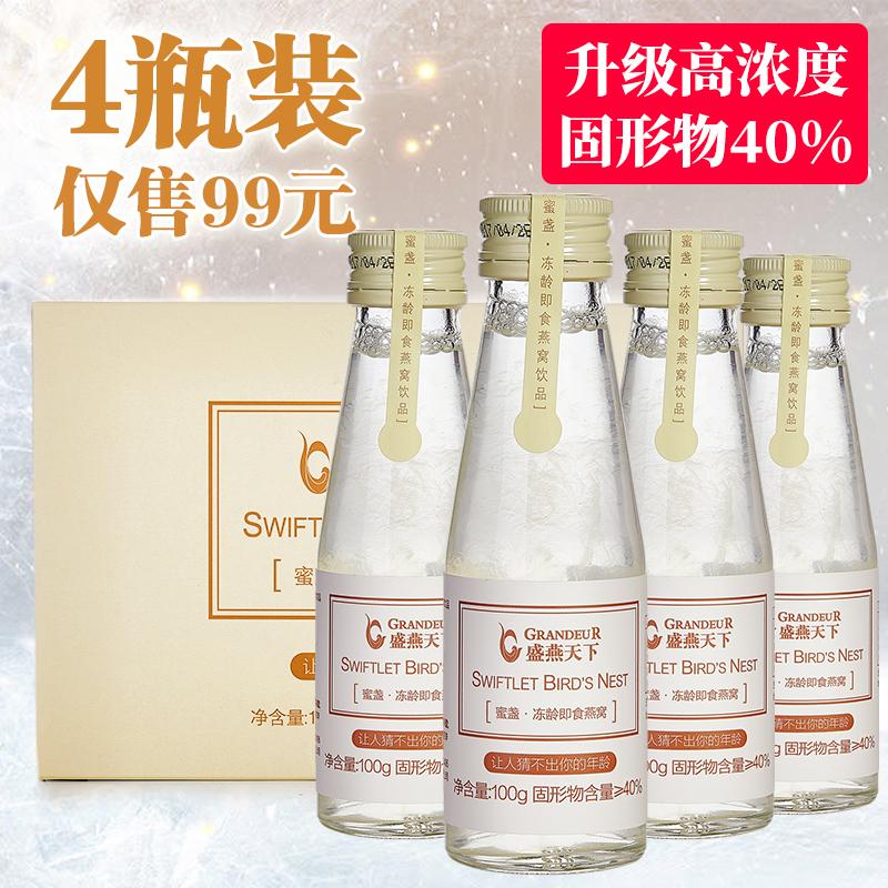 盛燕天下即食燕窝 饮料蜜盏新鲜 鲜炖燕窝正品 100g*4瓶礼盒装