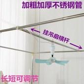 蒙古包U型钓鱼竿伸缩蚊帐不锈钢支架电风扇横杆吊扇杆子1.5米1.8m