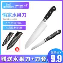 愉家水果刀套装不锈钢锋利小刀厨房厨师刀料理刀家用切瓜果刀刀具