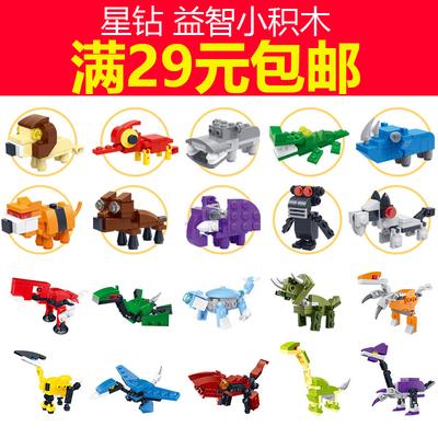 星钻小积木儿童拼装益智迷你玩具拼图智力套装恐龙动物小狗霸王龙