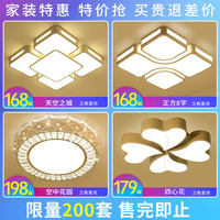 Master bedroom lamp simple modern led special offer ceiling lamp warm romantic round room lighting living room dining room lamp