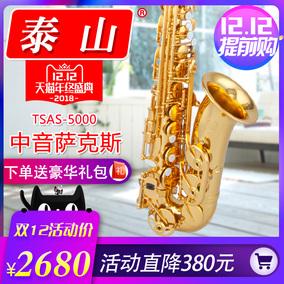 泰山降e调中音萨克斯风管TSAS-5000乐器初学者正品考级演奏级
