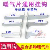 暖气片通用挂钩支架固定件散热器脱钩钢制铝合金铜铝40 657580