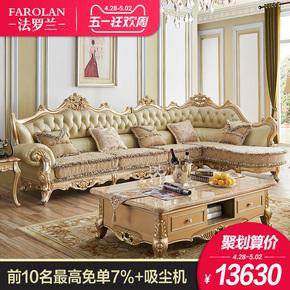 欧式沙发皮布艺组合客厅整装奢华真皮转角小户型实木豪华家具套装