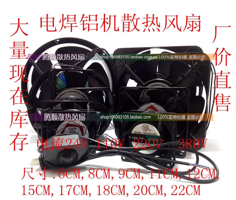 电焊机风扇24v
