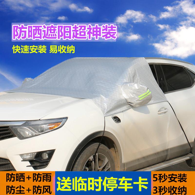 汽车引擎盖半车衣车罩遮阳罩简易车套防晒隔热半罩前挡风玻璃罩套
