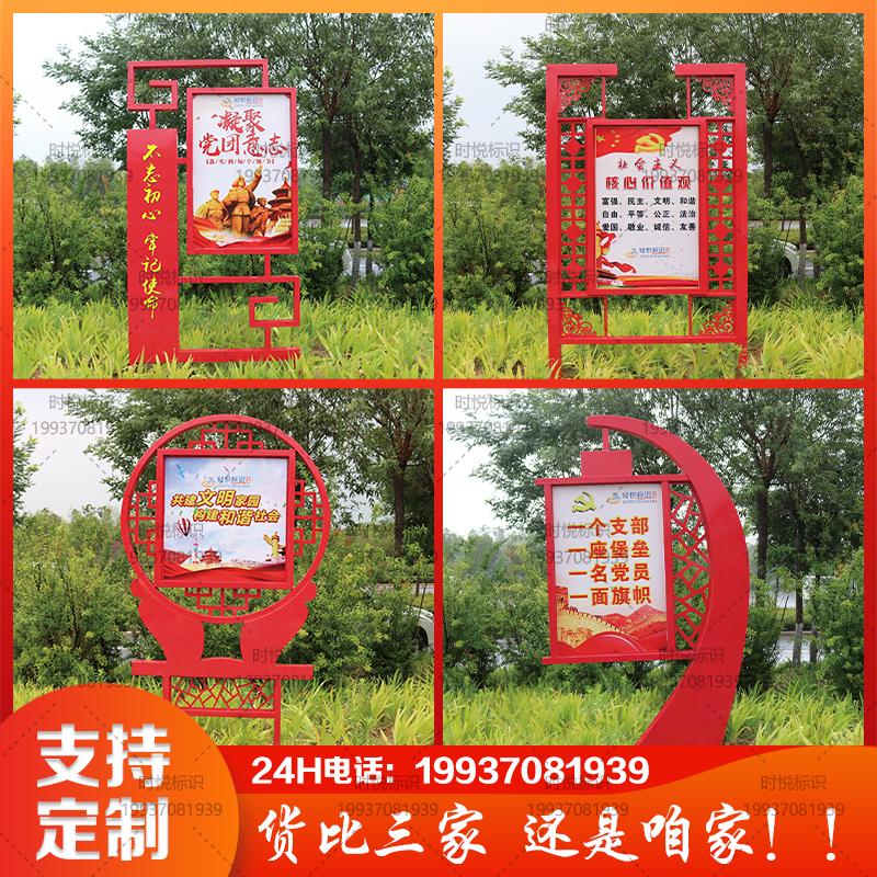 社会主义核心价值观标牌 小价值观标牌主题公园牌 铁艺党建宣传牌