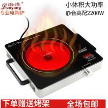 洛洋电陶炉家用小型爆炒大功率静音无电磁辅射光波炉火锅正品特价