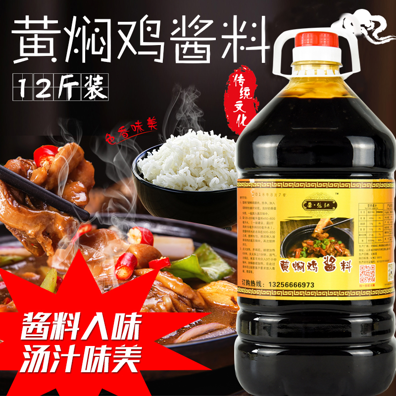 张记黄焖鸡米饭酱料正宗杨铭宇商用配方酱汁调料砂锅黄焖鸡排骨料
